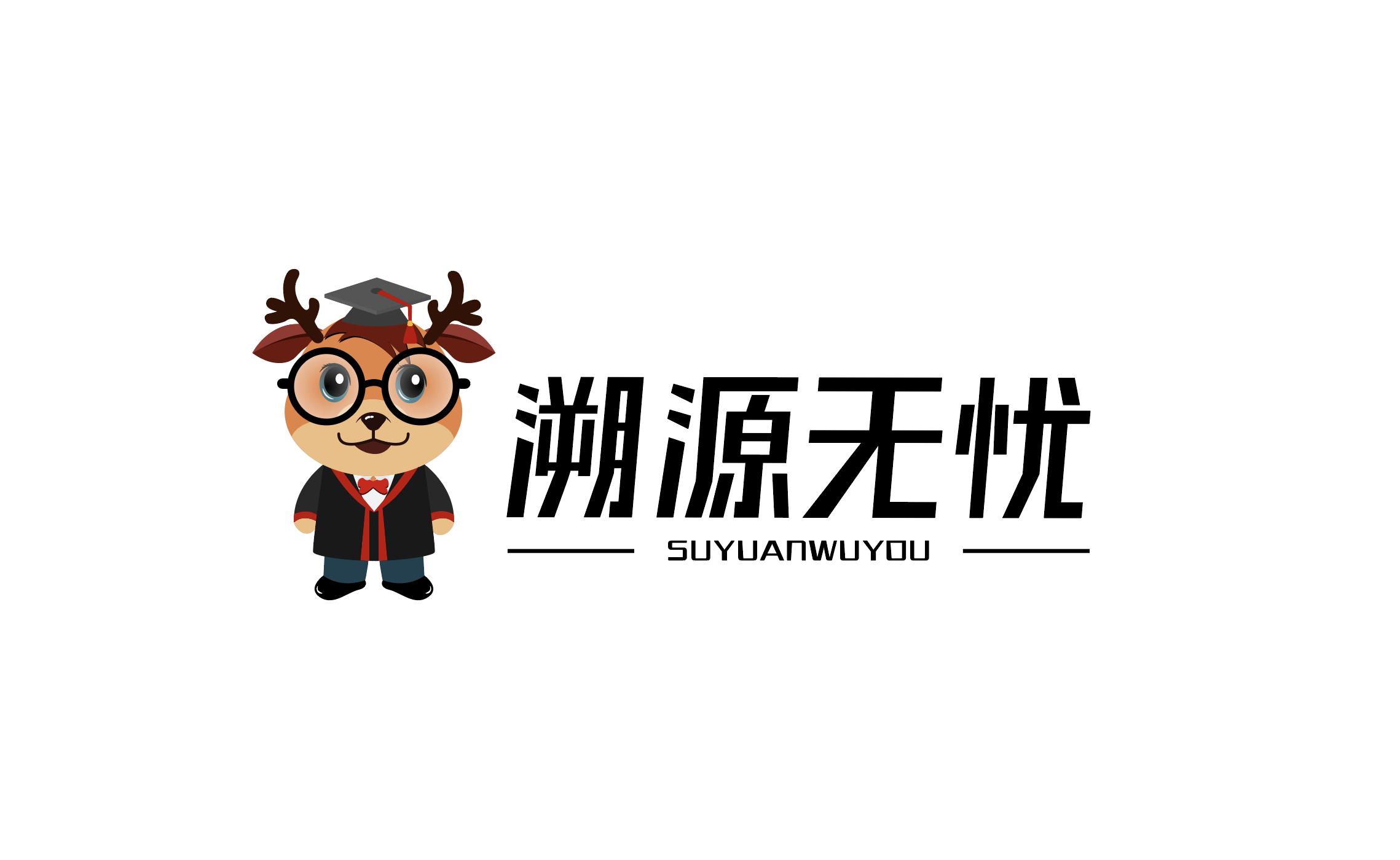 溯源无忧公司LOGO万博手机官网