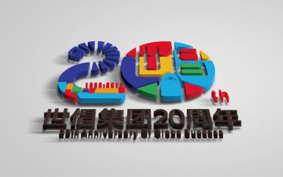 世倡集团20周年视觉设计