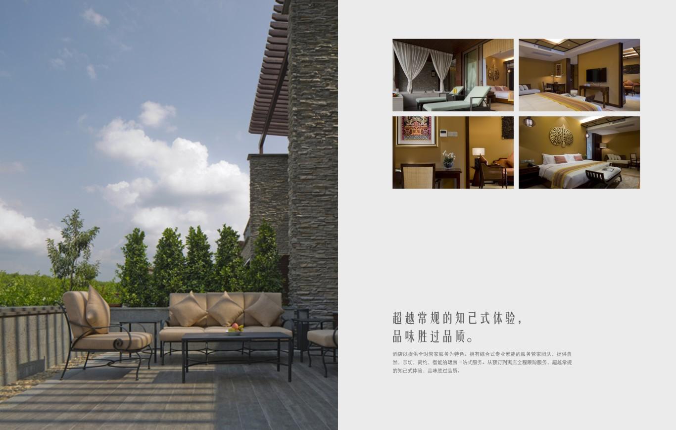 珺唐酒店画册图7