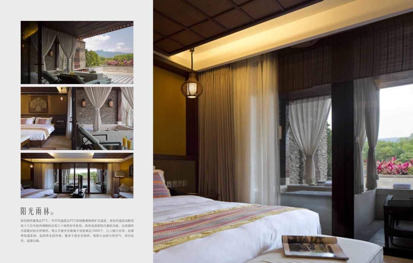 珺唐酒店画册图5