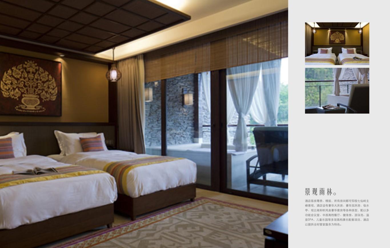 珺唐酒店画册图4