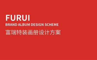 富瑞特装产品画册设计