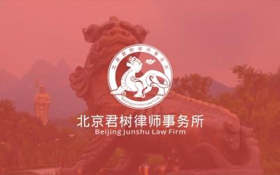 北京君树律师事务所
