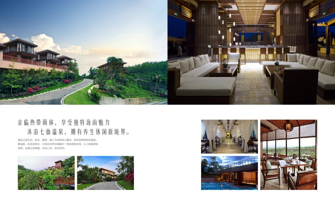 珺唐酒店画册图3