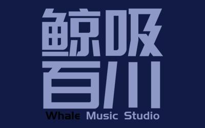 鲸吸百川音乐工作室