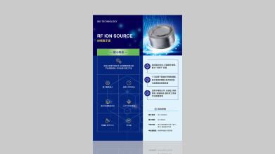 博顿光电公司宣传页设计