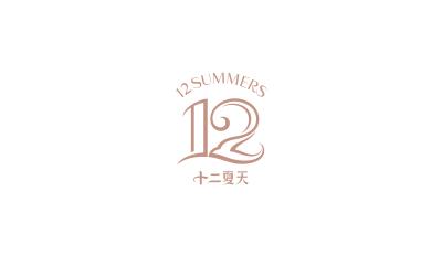 十二夏天-即食燕窝品牌Logo