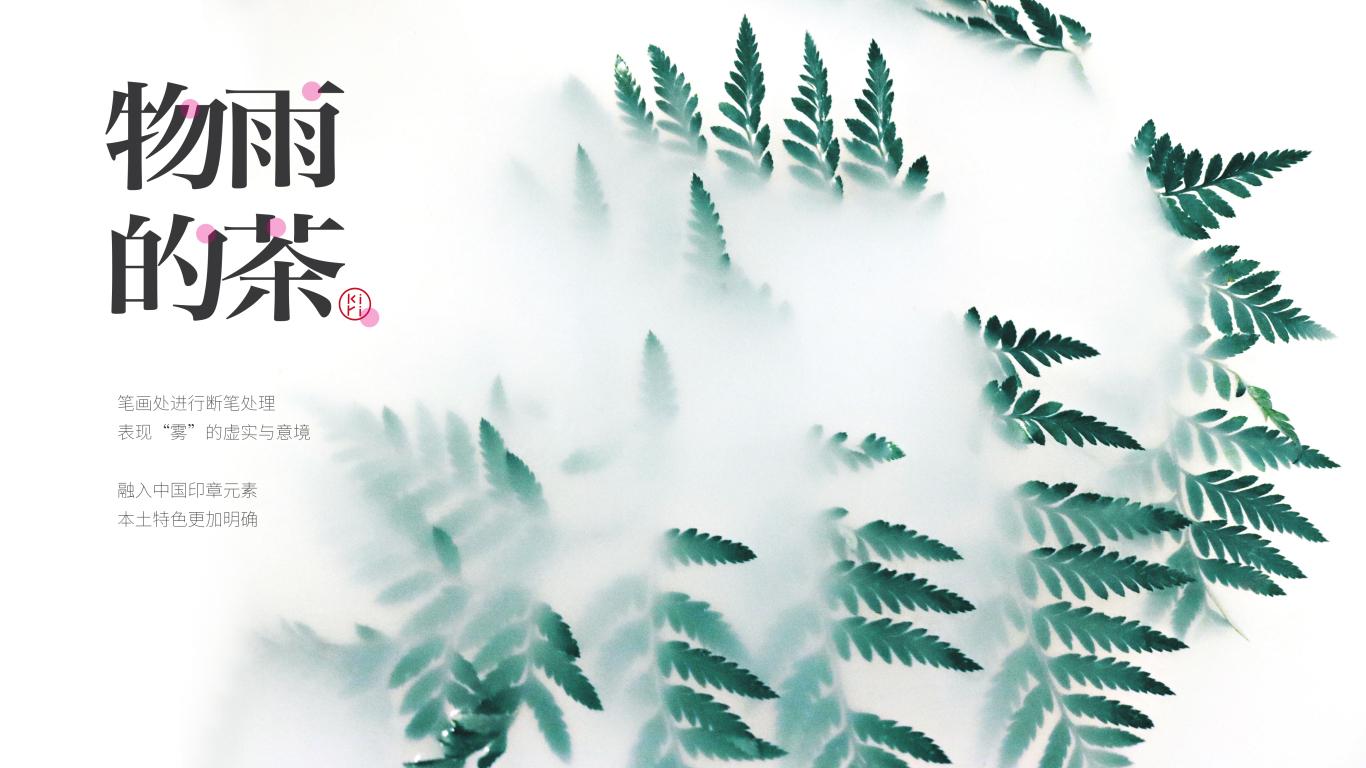 物雨的茶品牌LOGO设计中标图2