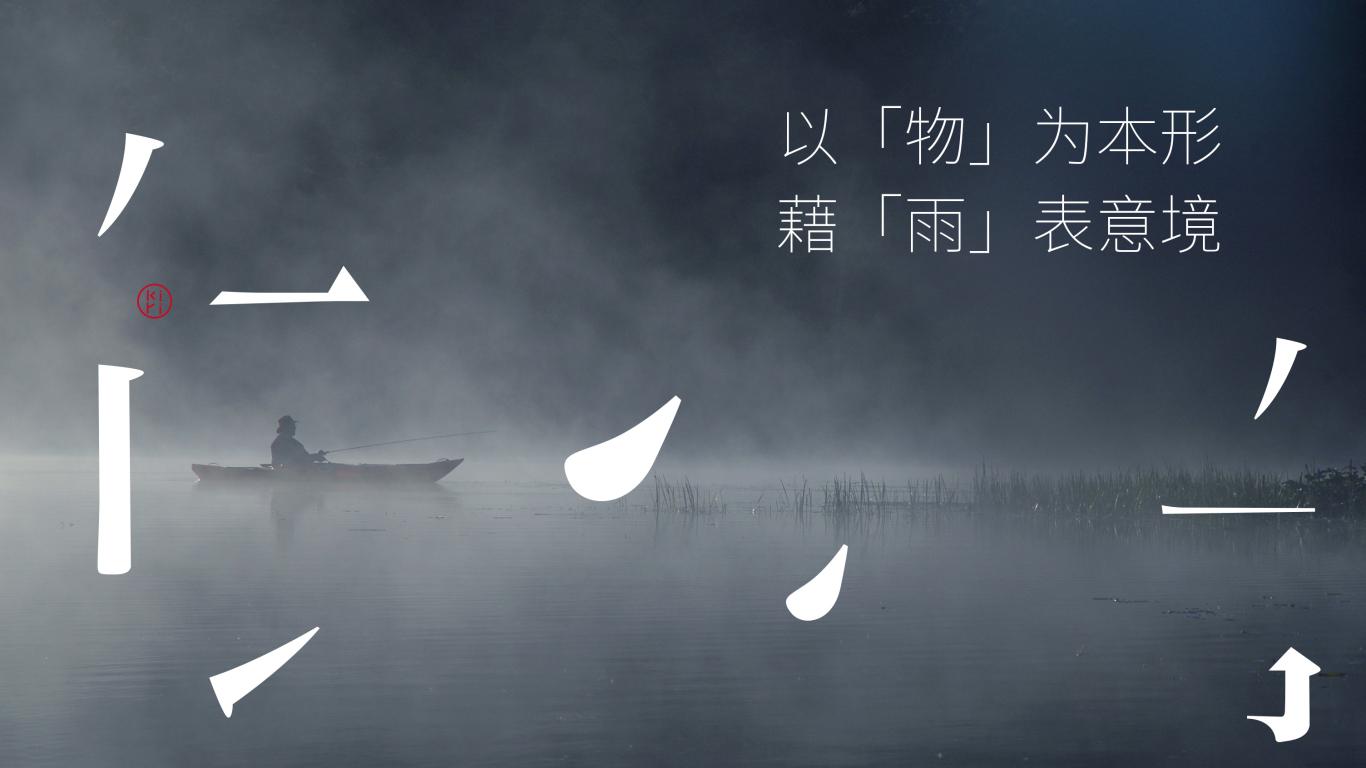 物雨的茶品牌LOGO设计中标图0