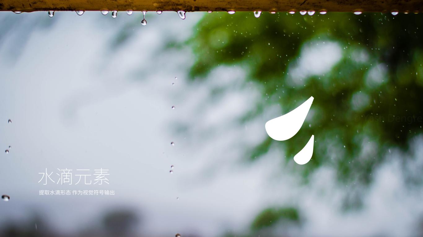 物雨的茶品牌LOGO设计中标图1