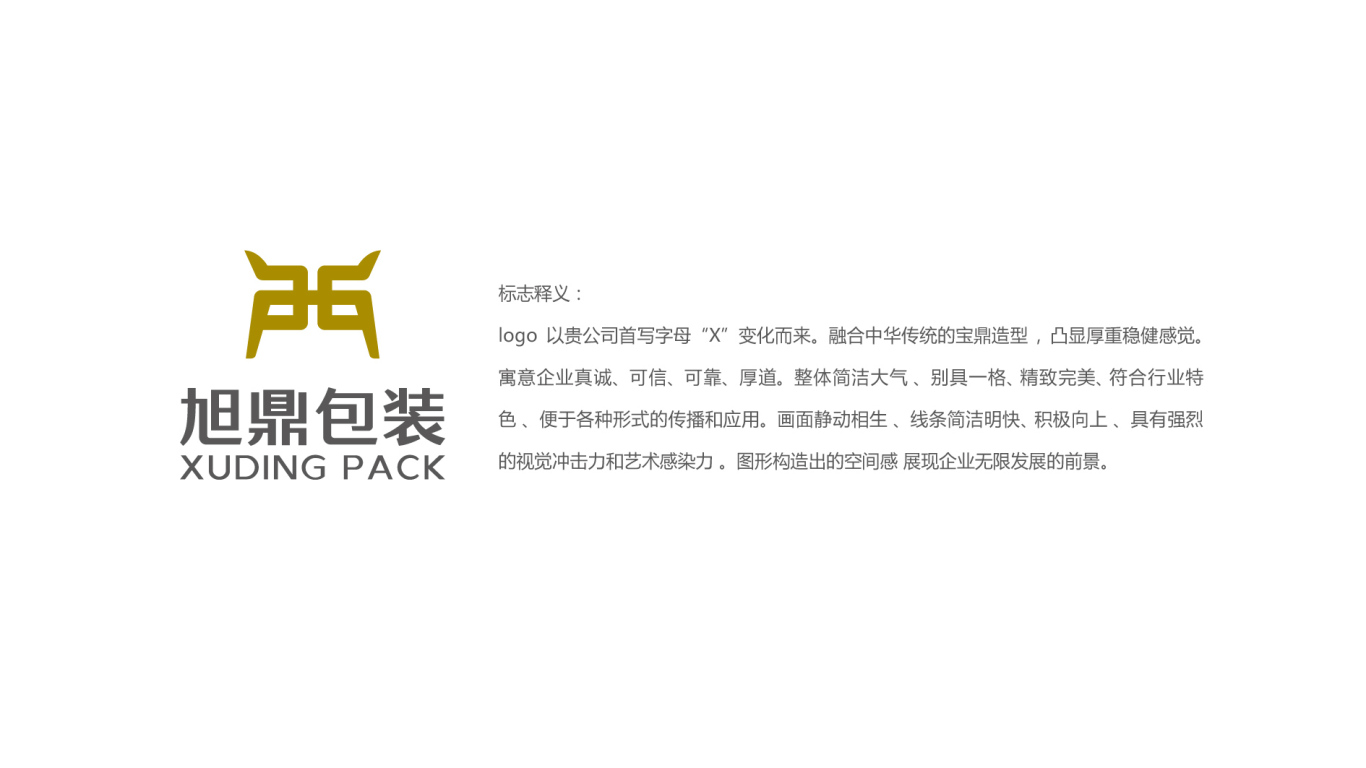 旭鼎包装品牌LOGO设计中标图0