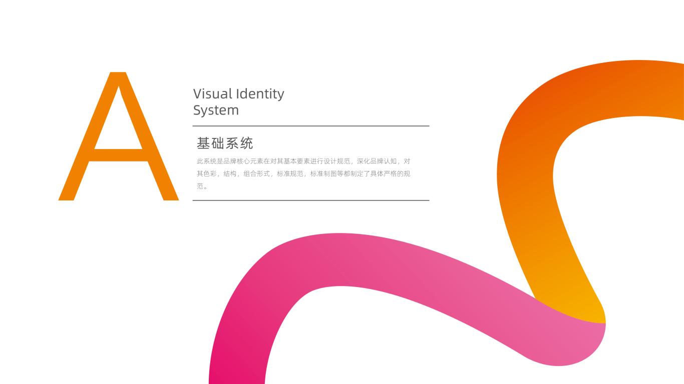 恋人花食品品牌VI设计中标图1