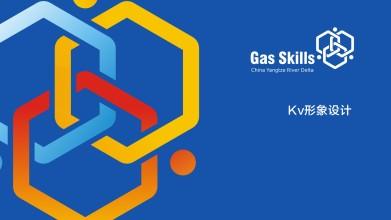 燃气创新大赛kv设计