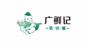 廣鮮記魚快餐品牌LOGO設計