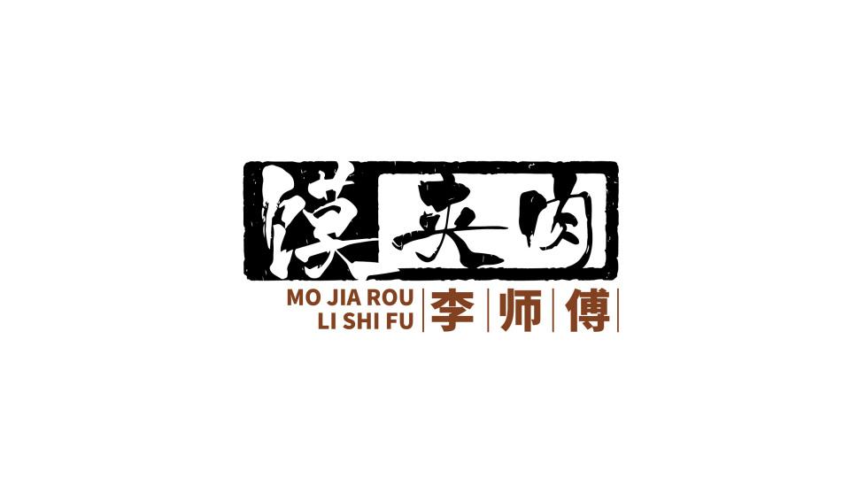 李师傅馍夹肉品牌LOGO设计