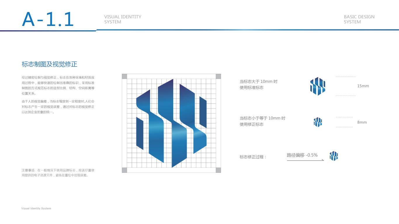 豪强装饰公司VI设计中标图2