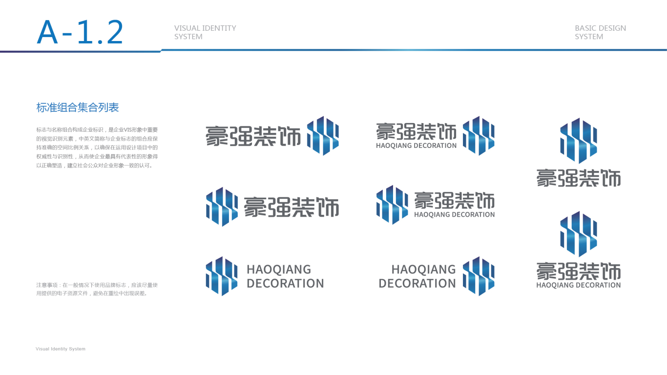 豪强装饰公司VI设计中标图3