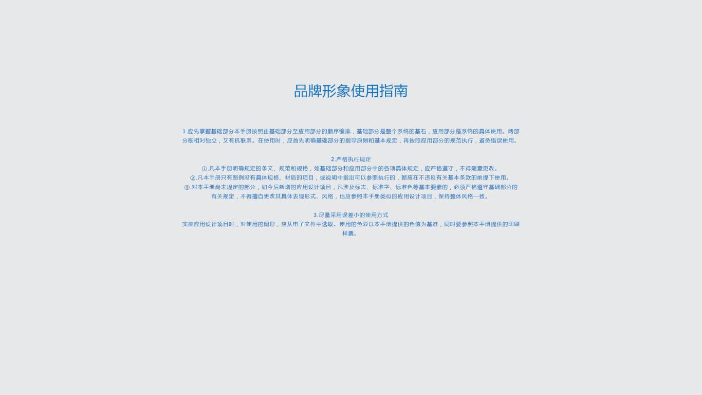 豪强装饰公司VI设计中标图0