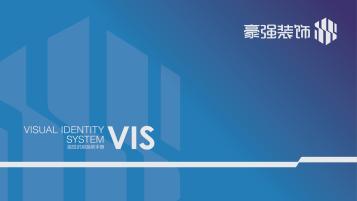 豪强装饰公司VI乐天堂fun88备用网站