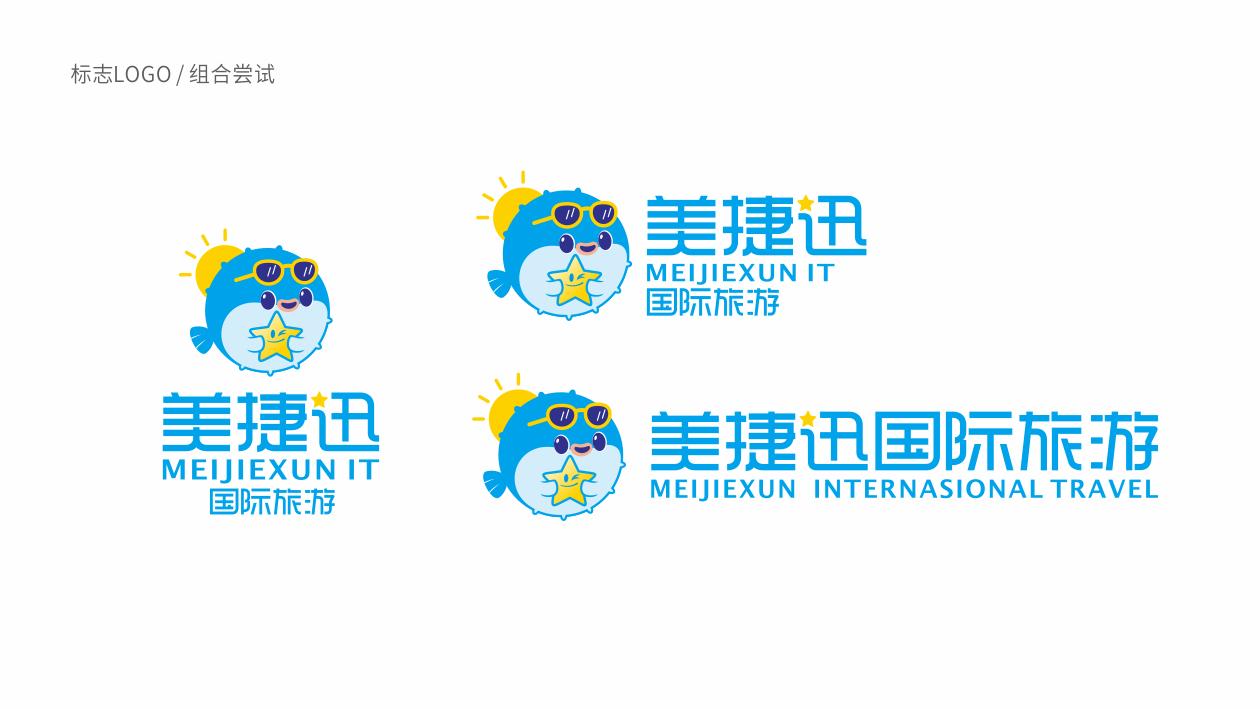 美捷讯旅游品牌LOGO设计中标图1