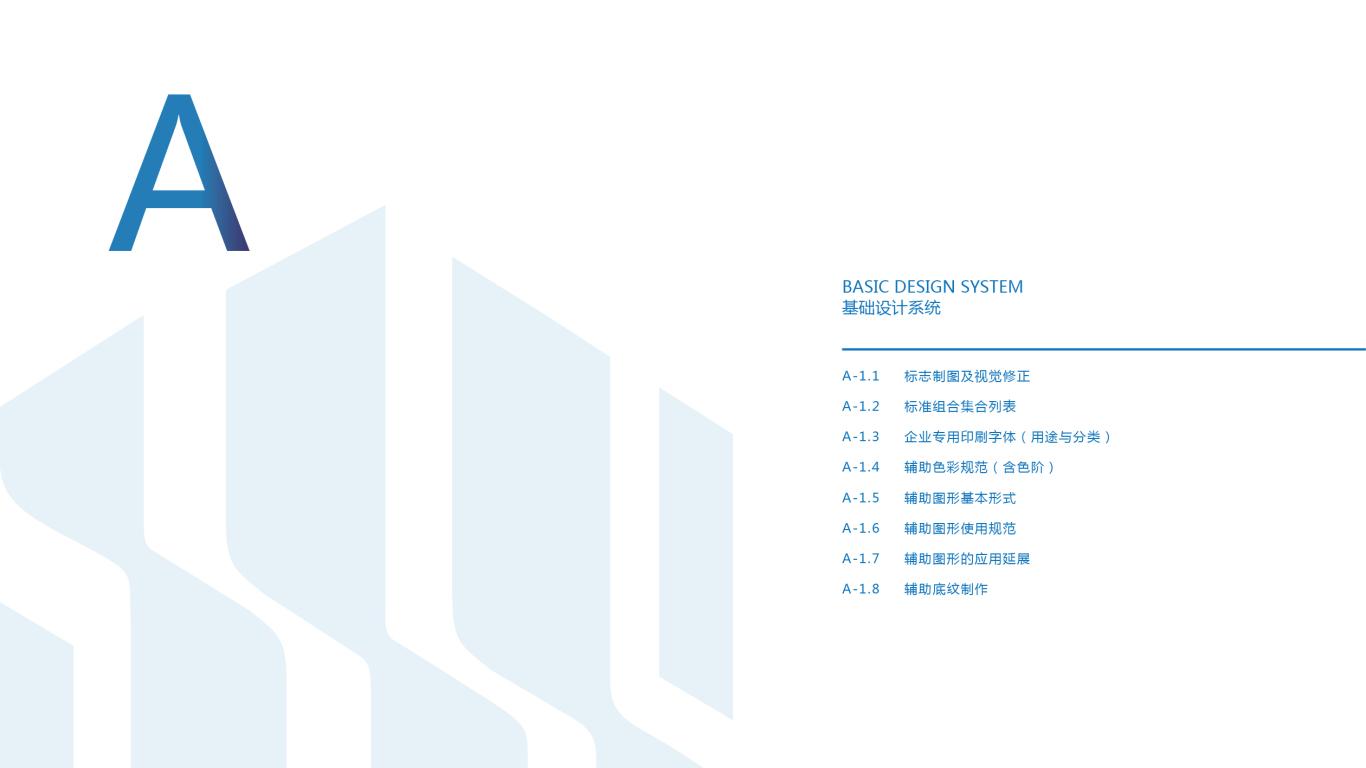 豪强装饰公司VI设计中标图1