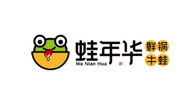 蛙年華鮮鍋牛蛙品牌LOGO設計
