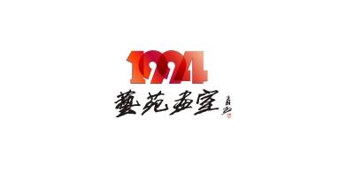 艺苑画室LOGO乐天堂fun88备用网站