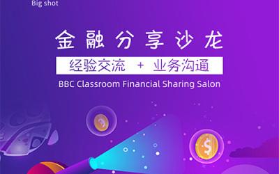 建行大學 CCB課堂金融分享會...