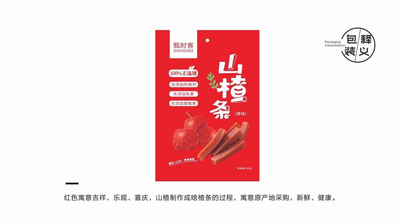 甄时客山楂条品牌包装设计中标图2