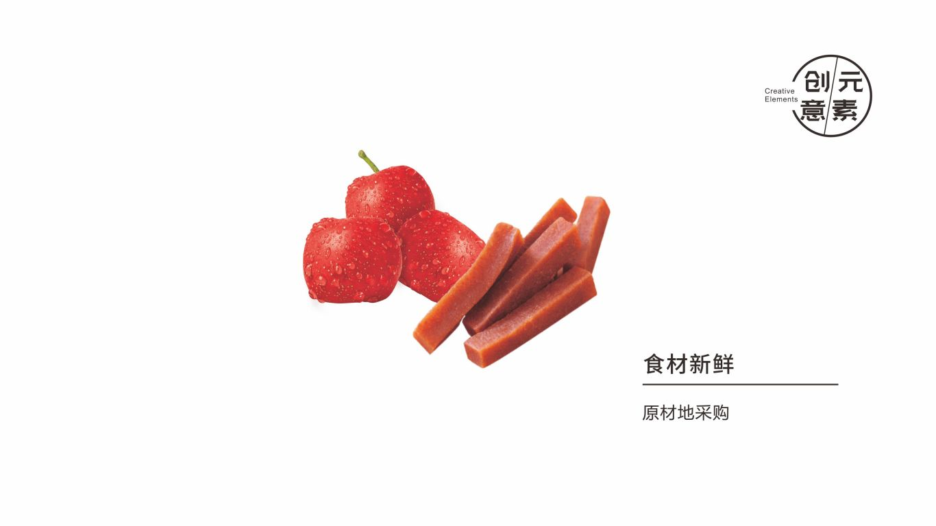 甄时客山楂条品牌包装设计中标图0