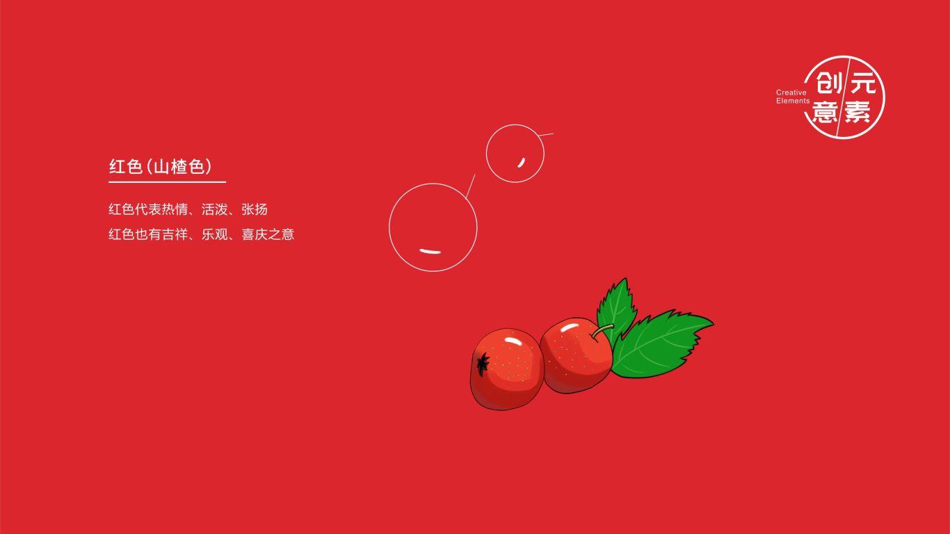 甄时客山楂条品牌包装设计中标图1