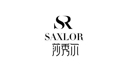 莎秀尔服装品牌命名及标志设计