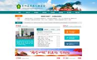 云阳残联网页设计