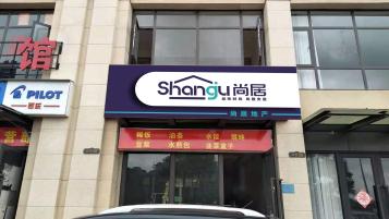 尚居地產公司門頭設計