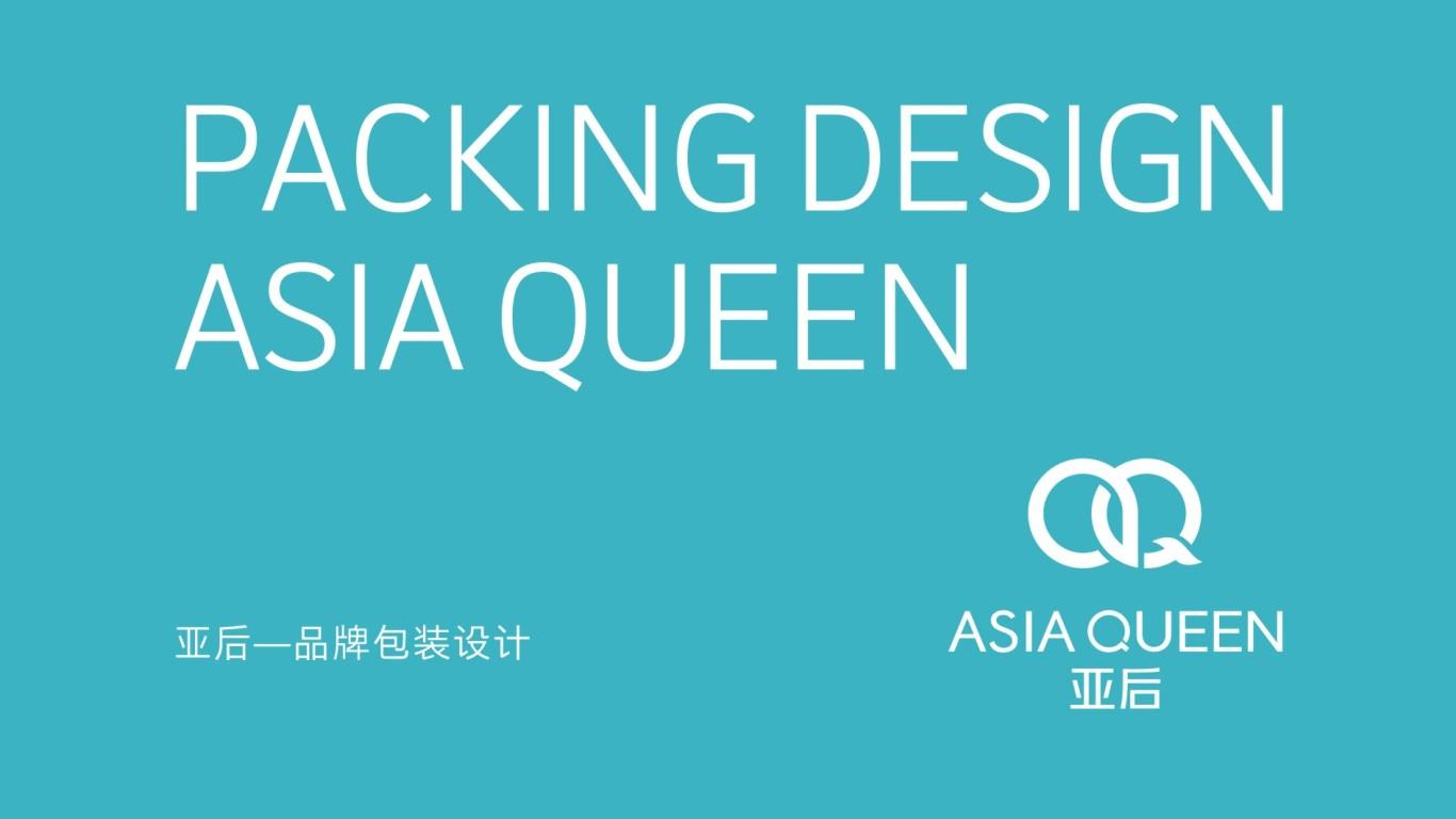 亞后日用品品牌包裝設計中標圖0