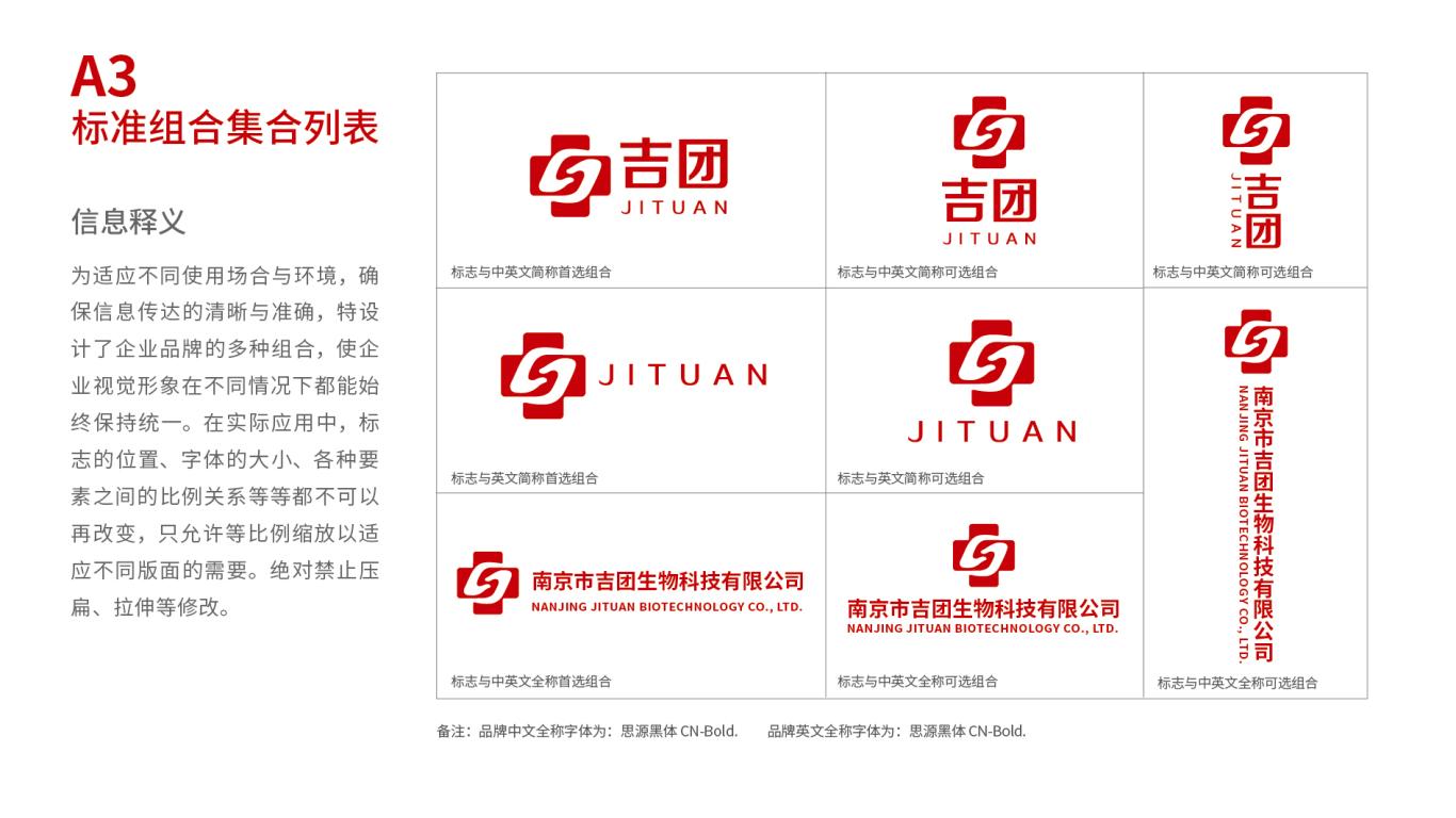景象文化传媒公司VI设计中标图6