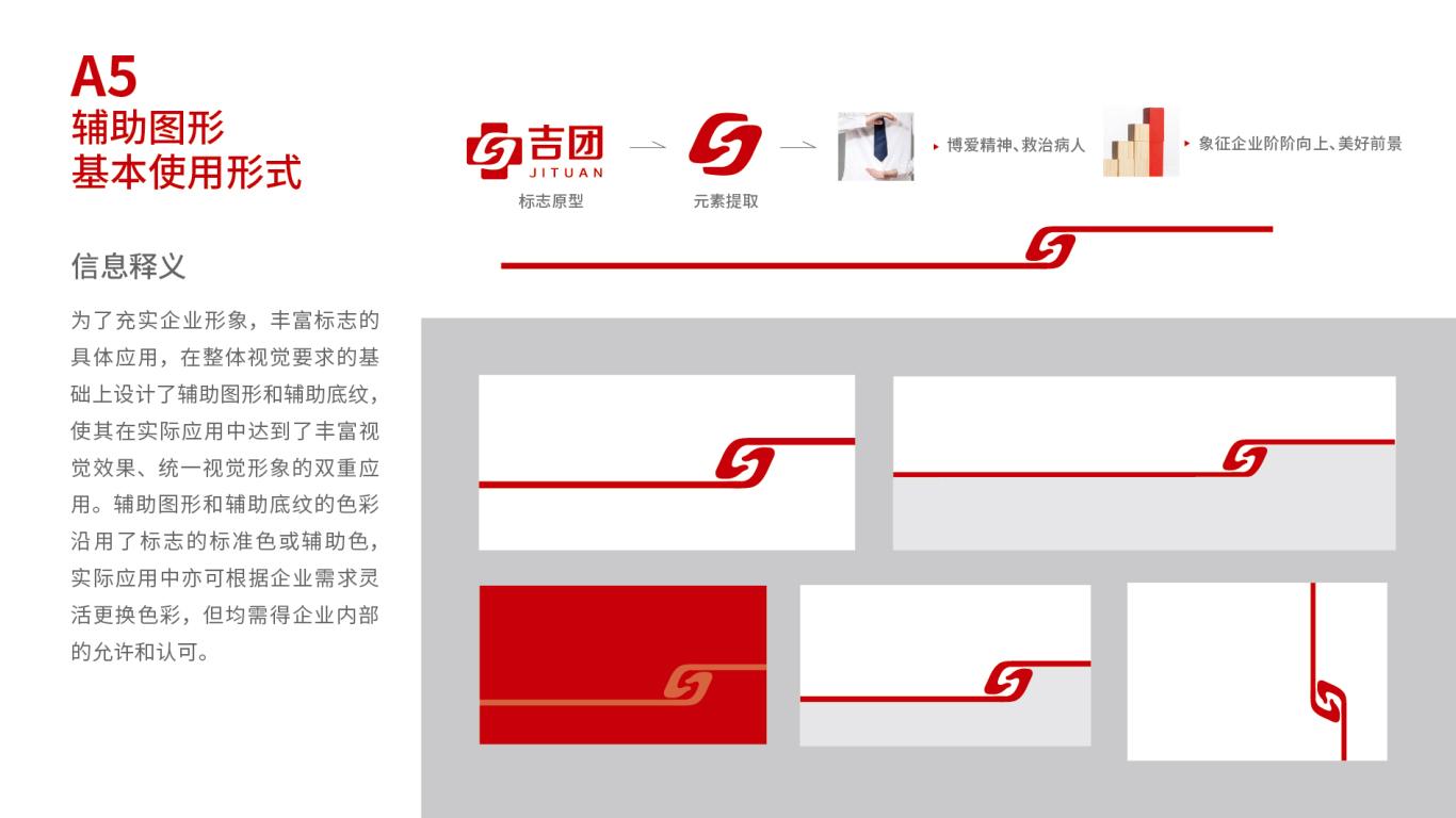 景象文化传媒公司VI设计中标图8