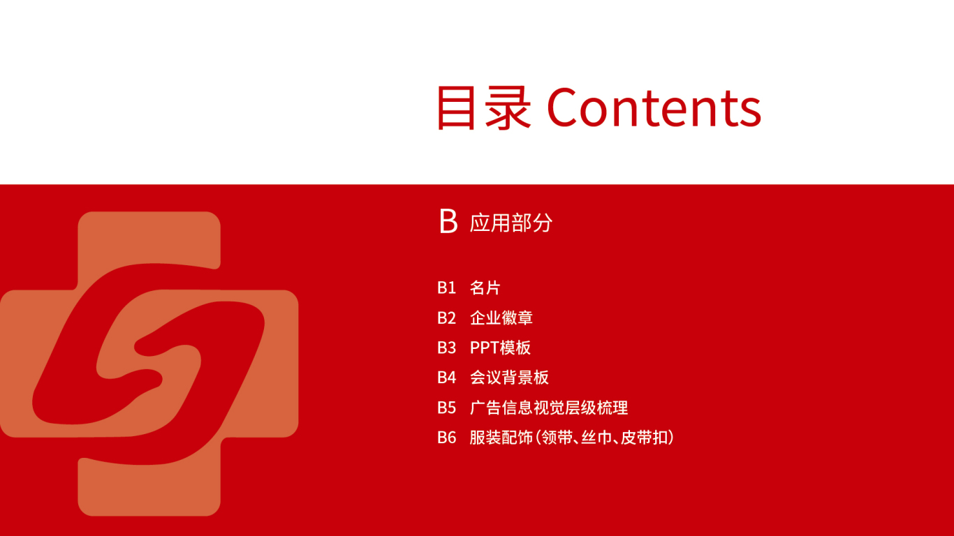 景象文化传媒公司VI设计中标图2