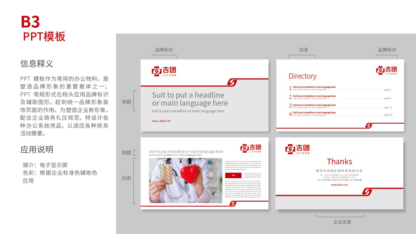 景象文化传媒公司VI设计中标图14