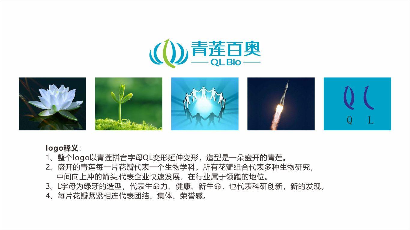 青莲百奥科技品牌LOGO万博手机官网中标图0