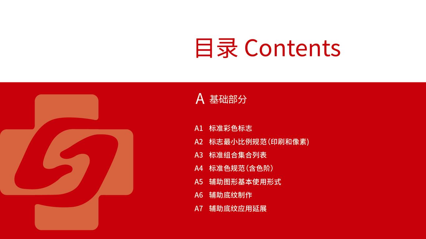 景象文化传媒公司VI设计中标图1