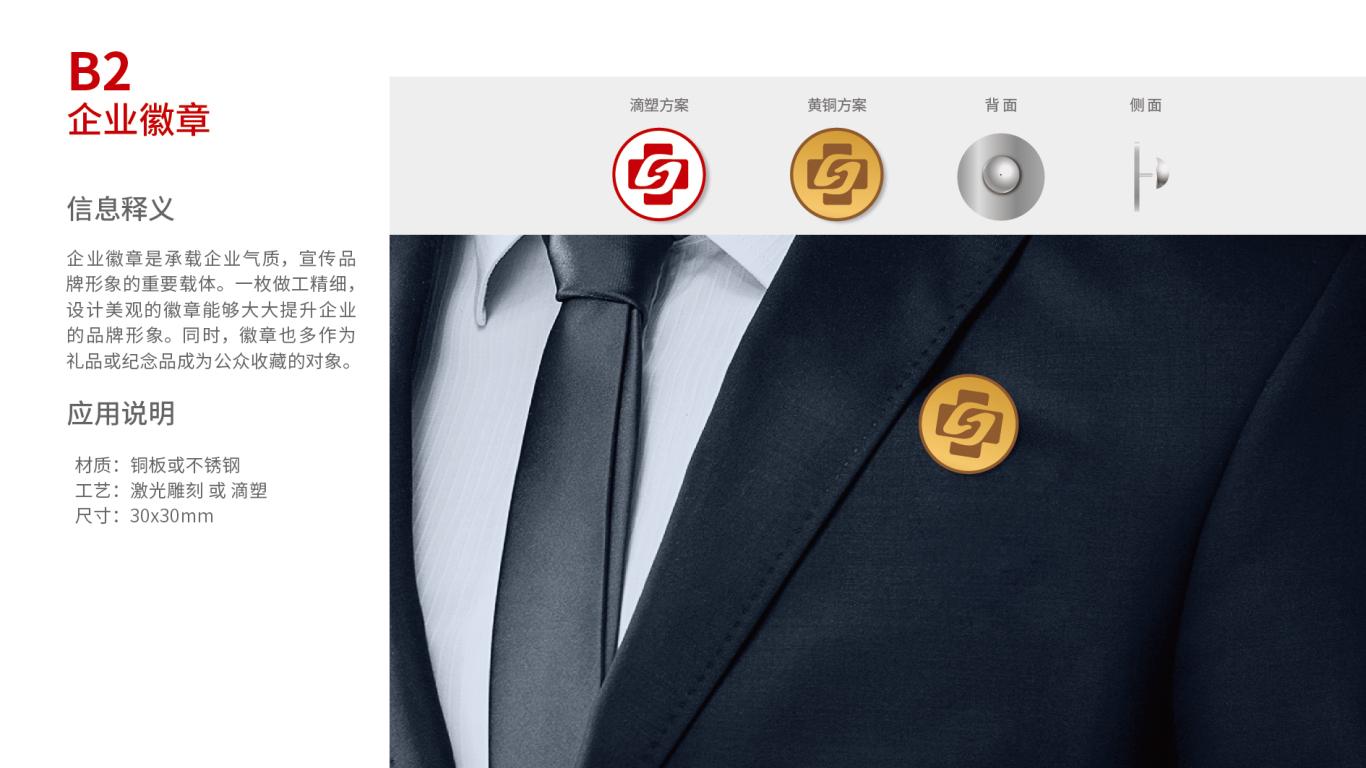 景象文化传媒公司VI设计中标图13
