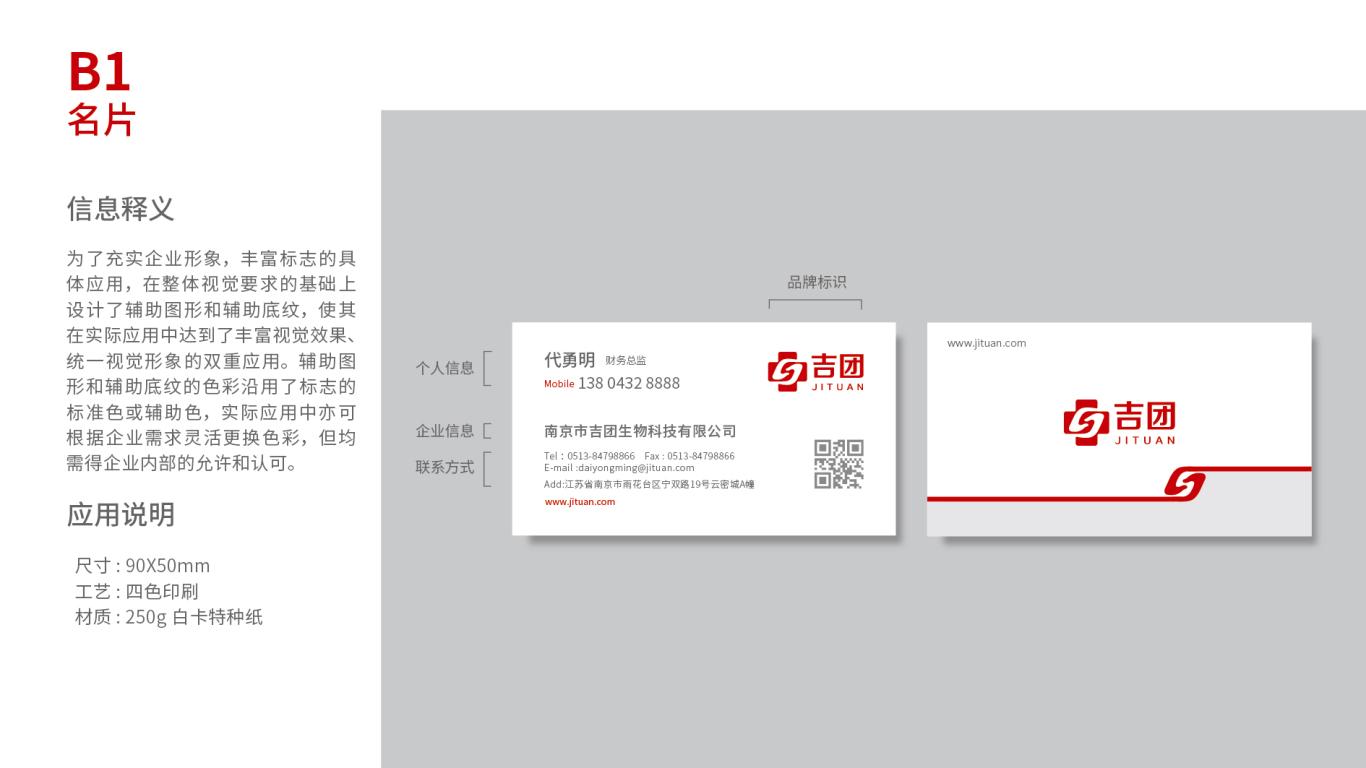 景象文化传媒公司VI设计中标图12