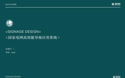 国家电网导向设计