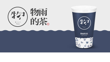 物雨的茶日式饮品品牌包装设计