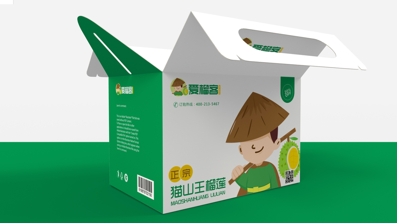 爱榴客食品品牌LOGO设计中标图7