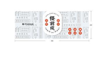 樱前线港饮甜品品牌门头设计