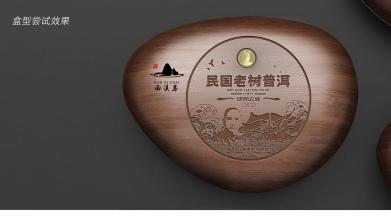 南溪寨普洱茶叶品牌包装设计