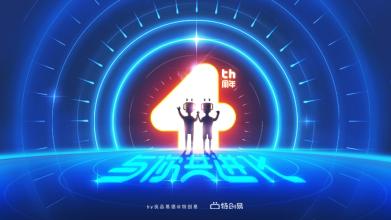 特创易四周年LOGO主题海报乐天堂fun88备用网站