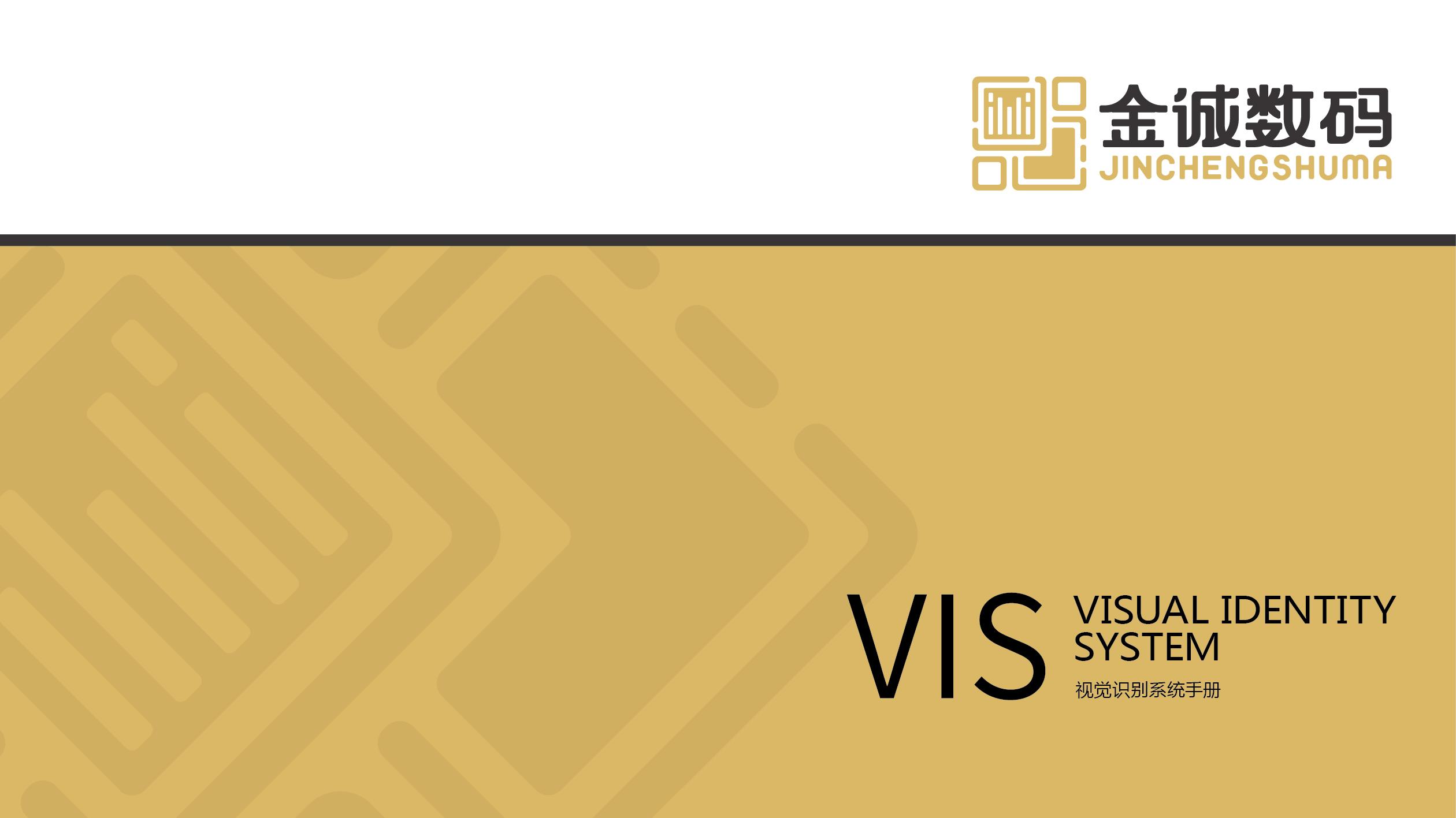 金诚数码公司VI设计